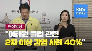 """[중앙재난안전대책본부] """"이태원클럽 관련 4만 6천 명…"""