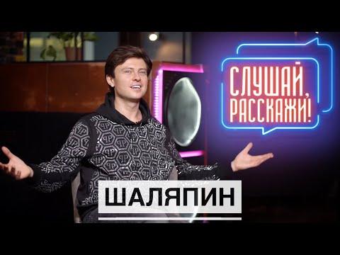 Прохор Шаляпин - о скандале с Дробышем, жизни за чужой счёт и любви к пенсионеркам.