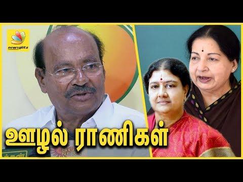 ஊழல் மகாராணிகள் | PMK Ramadoss Slams Sasikala And Jayalalitha | Poes Garden IT Raid