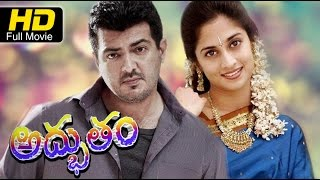 Adbhutrham Telugu Full Movie HD | #Romantic #Action | Ajith, Shalini | Latest Telugu Movies Upload