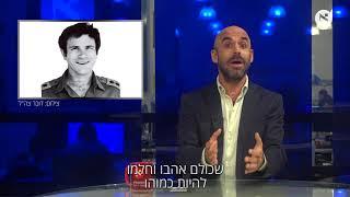 י' השני לבית נתניהו // המונולוג - אסף הראל
