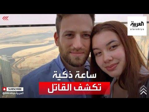 ساعة يد ذكية تقود لكشف لغز جريمة قتل امرأة على يد زوجها  - 13:55-2021 / 6 / 18
