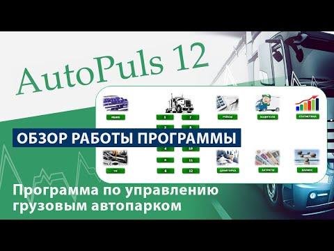 Обзор работы программы Автопульс 12 - управление грузовым автопарком, учет и контроль грузоперевозок