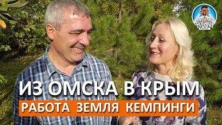 видео Работа в Республике Крым