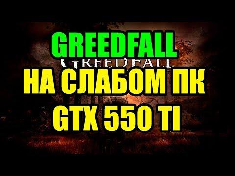 GreedFall на слабом
