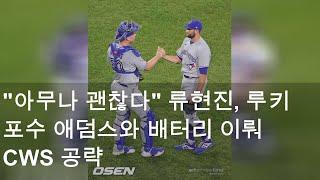 """""""아무나 괜찮다"""" 류현진, 루키 포수…"""