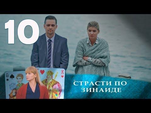 СТРАСТИ ПО ЗИНАИДЕ | Остросюжетная драма | 10 серия