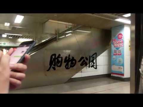 【170627 1543 崴廉】崴廉第3次搭乘深圳地鐵-1號線-世界之窗~老街 Shenzhen Metro Line 1 Window of the World-Laojie