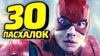 """30 ПАСХАЛОК в """"ЛИГЕ СПРАВЕДЛИВОСТИ"""""""