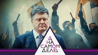 Объявленный врагом Петра Порошенко решился сдать его тайну. На самом деле. Выпуск от 26.03.2019