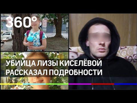 Душил веревкой или шнуром: убийца Лизы Киселёвой рассказал подробности