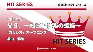 【QH-1078】「ガリレオ」オープニング(vs.~知覚と快楽の螺旋~) ミュ...