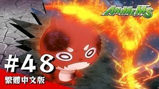 可以在動畫怪物彈珠的官方YouTube上觀看全集! 第48集「非凡龍的記憶」 ...