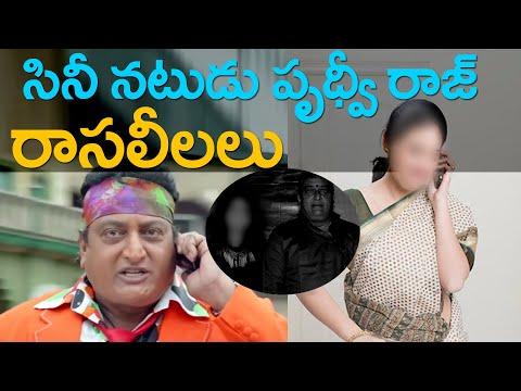 మహిళతో పృుధ్వీ ఫోన్ సంభాషణ అడ్డంగా బుక్|| Prudvi Audio Call leaked