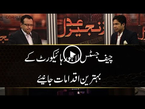 CapitalTV; CJ Lahore High Court laudable steps !!! Zanjeer-E-Adal 19 Jan 2018