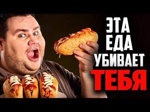 САМАЯ ВРЕДНАЯ ЕДА! 7 вредных продуктов, которые убивают человека