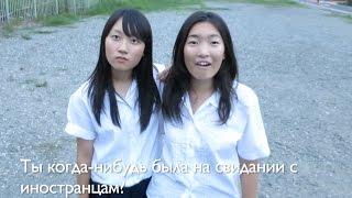 Япония. Интервью со школьницей. Свидания, парни, Япония и Америка, Хиросима и Нагасаки