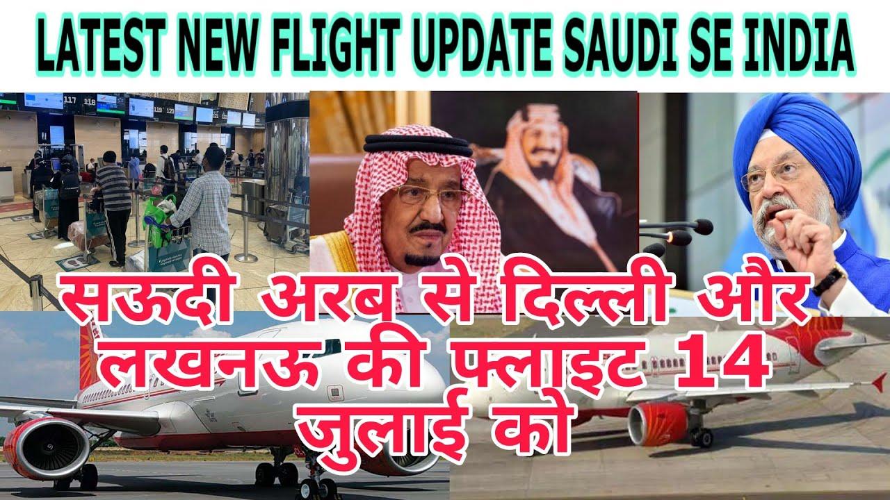 Good News About Flights 14 जुलाई |दिल्ली युपी| Delhi Lucknow|Gulfinfo|Jawaid Vlog|