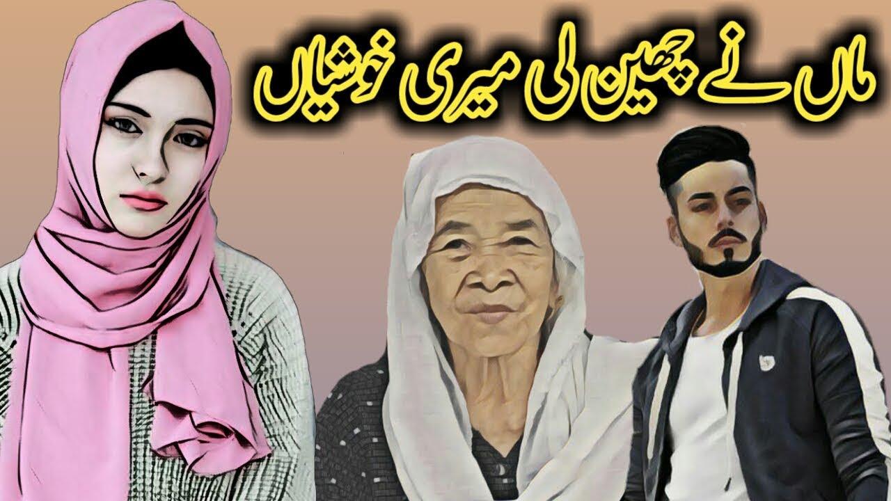 Maa ne cheen li Meri Khushiyan    Emotional Story    Heart Touching   Urdu Hindi Story   Syeda Voice