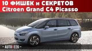 10 Фишек И Секретов Автомобиля Citroen Grand C4 Picasso | Autogeek