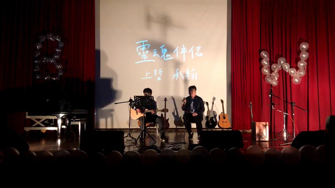 中國醫大弦情吉他社54th- 靈魂伴侶 (cover) - YouTube