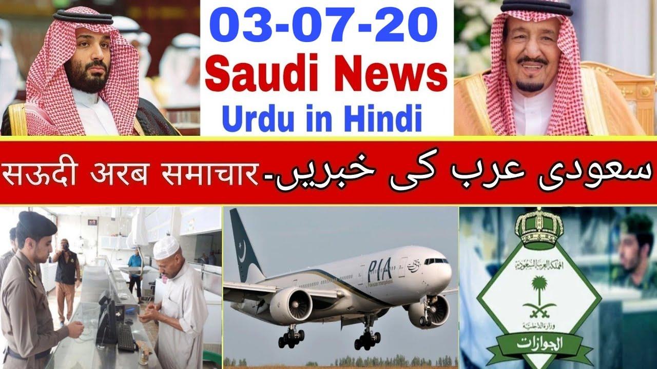 Saudi Arabia Latest News 03-07-2020 Saudi News Today Saudi News In Urdu SAFI NEWS