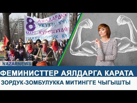 Феминисттер аялдарга карата зордук-зомбулукка каршы митингге чыгышты