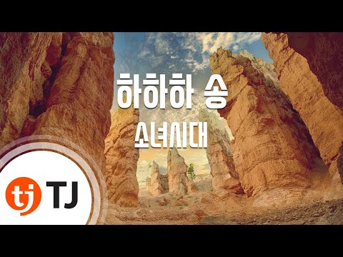 Ha Ha Ha Song 하하하 송_Girls' Generation SNSD 소녀시대_TJ Karaoke (lyrics/Korean reading sound)