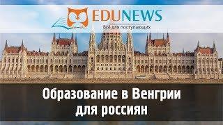 Образование в Венгрии для россиян по программе Stipendium Hungaricum
