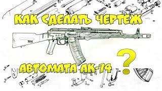 Как сделать ШАБЛОН (чертеж) автомата АК-74 ? Как я делаю ЧЕРТЕЖИ ДЛЯ МАКЕТОВ ?