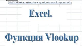 Функция Vlookup (Функция ВПР) - Excel. Пример 1