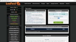 Обзор сервиса взаимопиара и раскрутки социальных сетей Leo Fast com1
