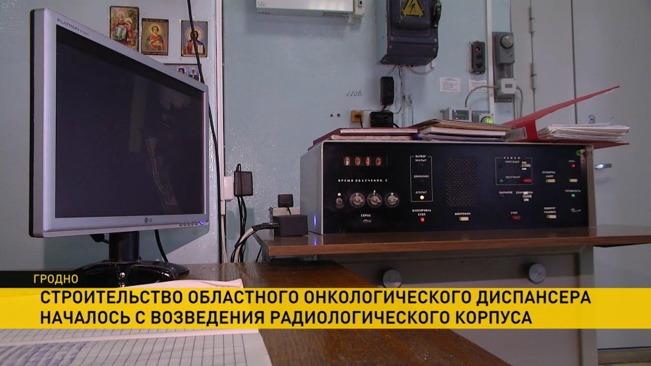 В Гродно началось строительство онкодиспансера