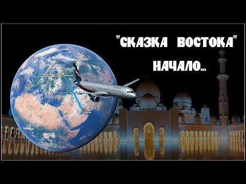 """""""Сказка Востока"""":  Начало путешествия"""