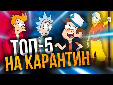 ТОП-5 МУЛЬТCЕРИАЛОВ НА КАРАНТИН