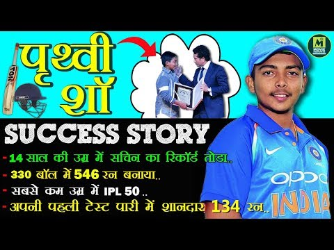 PRITHVI SHAW 🏏SUCCESS STORY IPL 2018 | India's U-19 Captain | Our Next Sachin | Biography in hindi