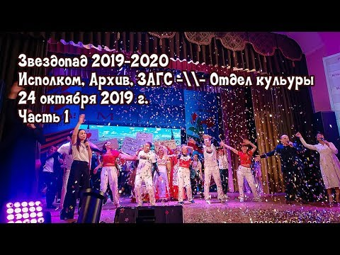 Звездопад 2019-2020 \\ Часть 1 \\  24.10.2019, Мамадыш
