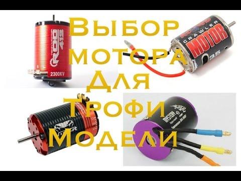 ОБЗОР выбор электро двигателя для rc трофи модели