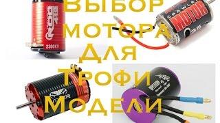 ОГЛЯД вибір електро двигуна для rc трофі моделі