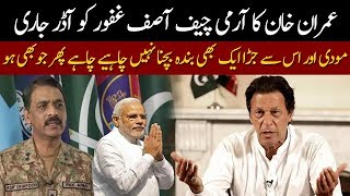 Imran Khan Go Head To Pakistan Army...India Will No More On Asia Map
