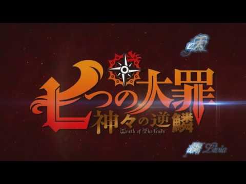 「七大罪 S3 -眾神的逆鱗」ed/ 雨宮天- Regeneration       (日中歌詞)