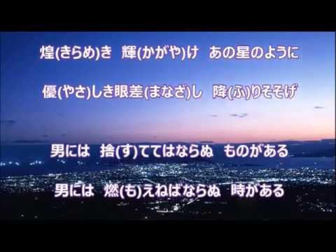 天狼星/山本譲二  カラオケカバー