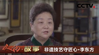 《人物·故事》 20210101 非遗技艺守匠心·李东方| CCTV科教 - YouTube