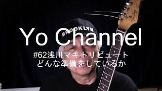 昨日アップした今月26日(日)もっきりやにて浅川マキ・トリビュート・ライブに私はどんな準備をしているのかをご紹介します。