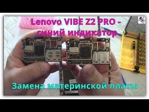 Lenovo VIBE Z2 PRO K920 - Синий индикатор. Замена материнской платы. The blue LED.