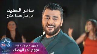 سامر السعيد - من صار عندة جناح (حصرياً) | 2019 | (Samer Al Saeed - Min Sar Einda Jinah (Exclusive