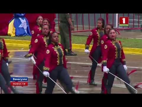 Венесуэла отмечает День независимости