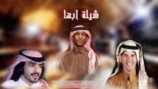 شيلة أبها ( خطوة عسيريه مرحبًا ياللي تزورون أبها) صالح ال مانعة و حسين ال لبيد وفلاح المسردي