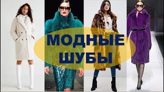 МОДНЫЕ ШУБЫ 2019/2020 💕МЕХОВОЕ ПАЛЬТО💕ФОТО МОДНЫХ ФАСОНОВ 💕 Fashion Woman  Coats