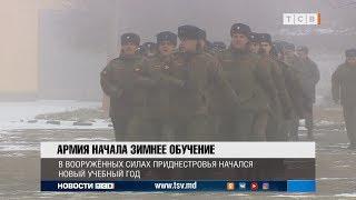 Армия начала зимнее обучение